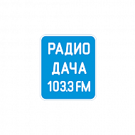 Radio Dacha 103.3 FM Rostov-on-Don